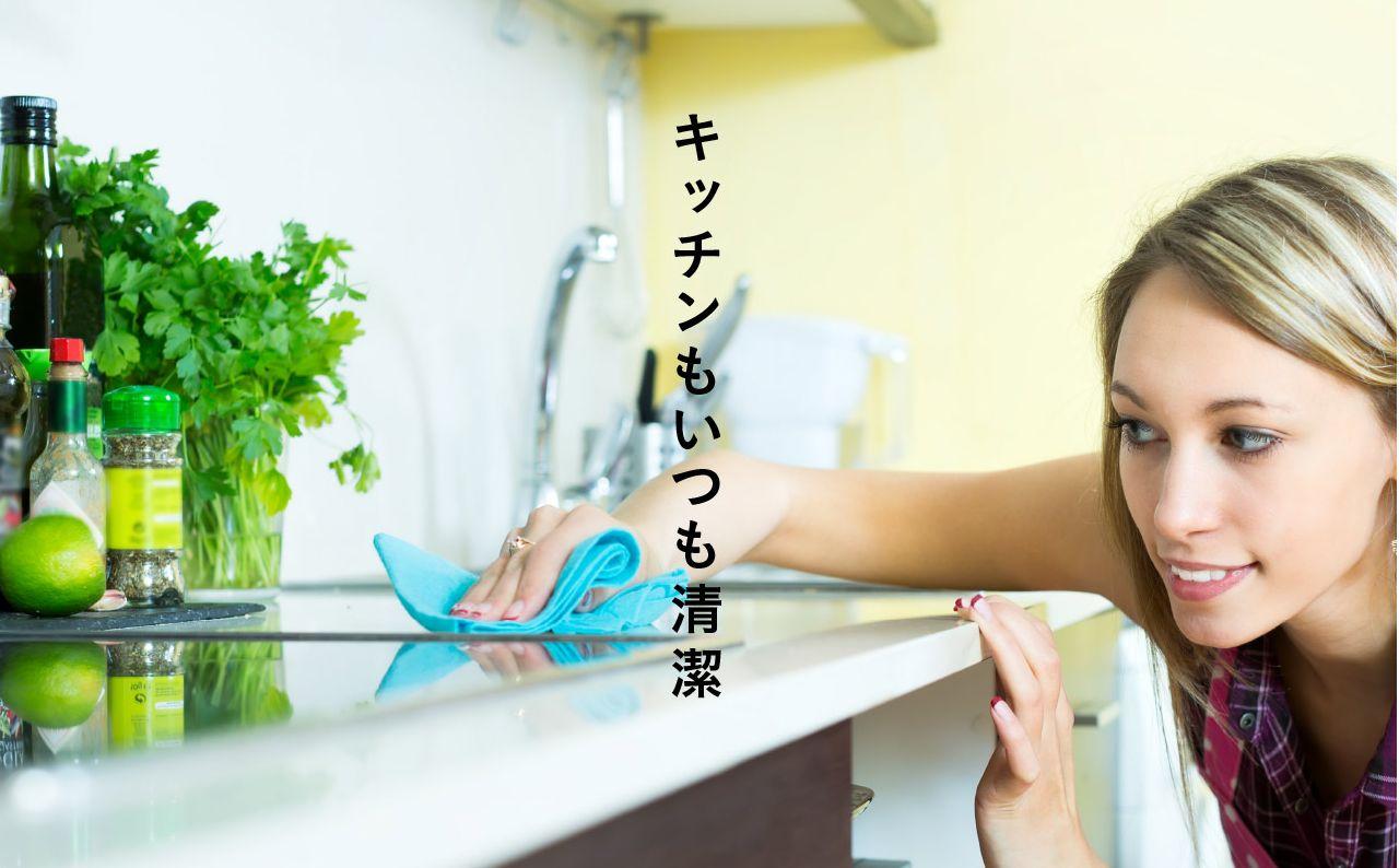キッチンは清潔に