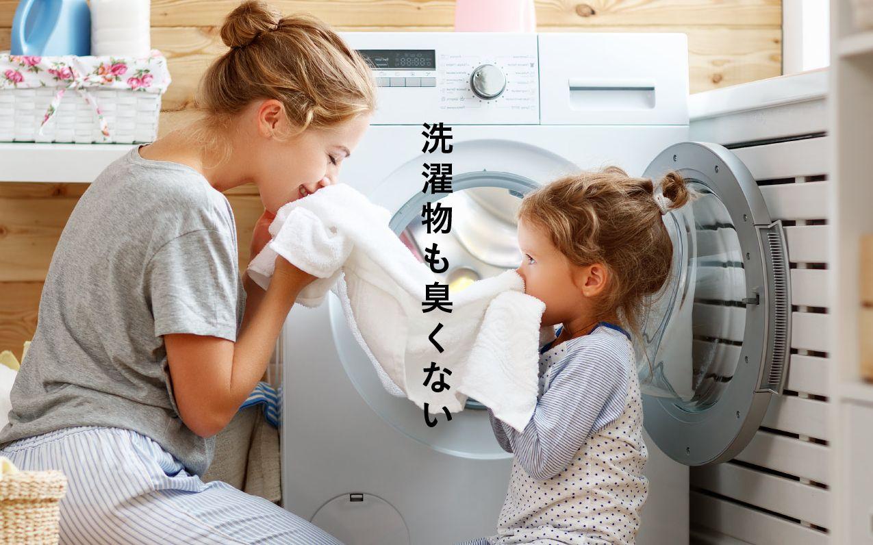 洗濯物も臭くない